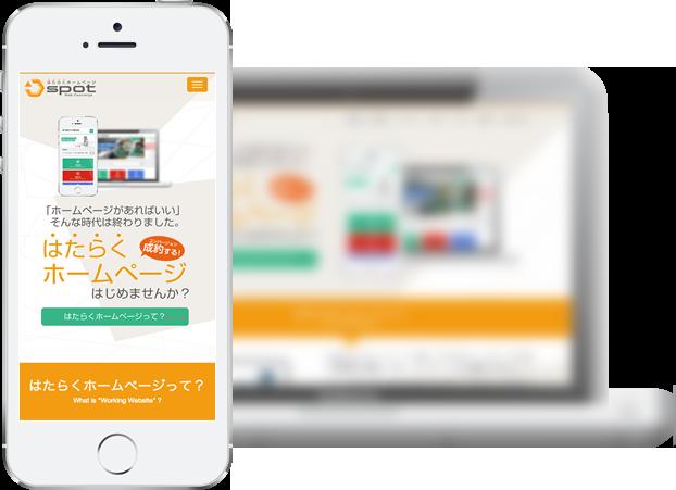 はたらくホームページ制作なら愛知県名古屋市の株式会社SPOT [スポット]