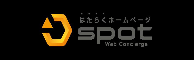 はたらくホームページ 株式会社SPOT Web Concierge