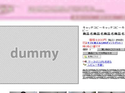 IEで楽天RMSの商品ページがはみ出してしまう不具合の対処方法 #rakuten