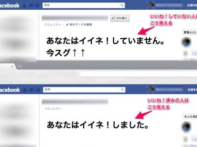 facebookページのiframeでイイネをしてくれた人とそうでない人に別のページを見せる方法