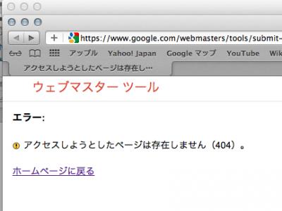 googleウェブマスターツールでクロール依頼する「URLを追加」ページが404な件