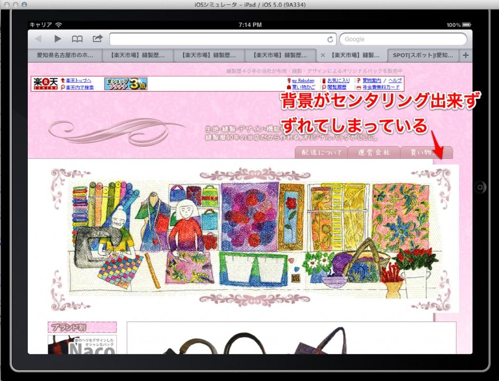 MobileSafariでbodyの背景画像のセンタリングができない不具合のiPadエミュでの再現(楽天市場RMS)