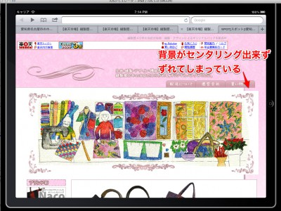 iPhone/iPadのMobileSafariで背景画像のセンタリングが効かない不具合をMediaQueryで解決する方法 #iPhone #iPad #CSS3 #html5
