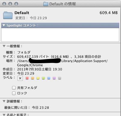 スクリーンショット 2012-02-10 23.30.11