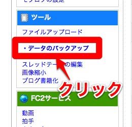 FC2ブログからwordpressに記事を移行する方法