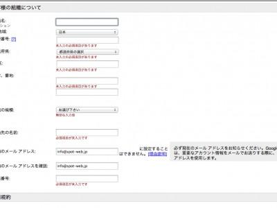 googleapps無償版で住所や電話番号の入力が必須になってる件