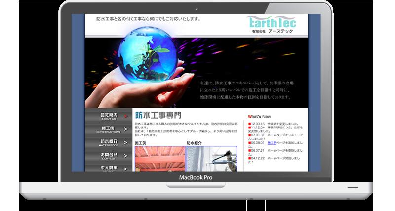 有限会社アーステック様制作実績 - 名古屋のホームページ制作会社SPOTのホームページ制作実績・事例