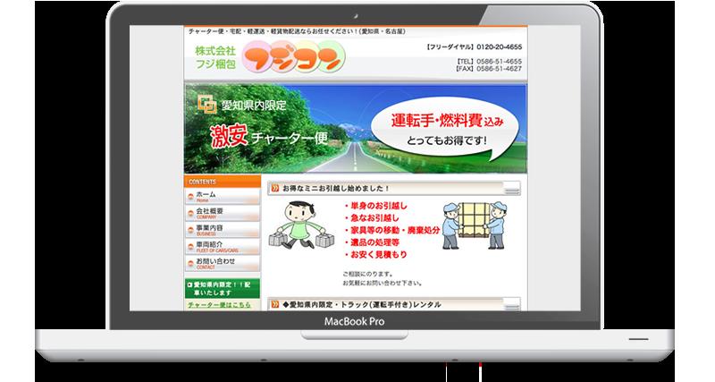 株式会社フジ梱包様 制作実績 - 名古屋のホームページ制作会社SPOTのホームページ制作実績・事例