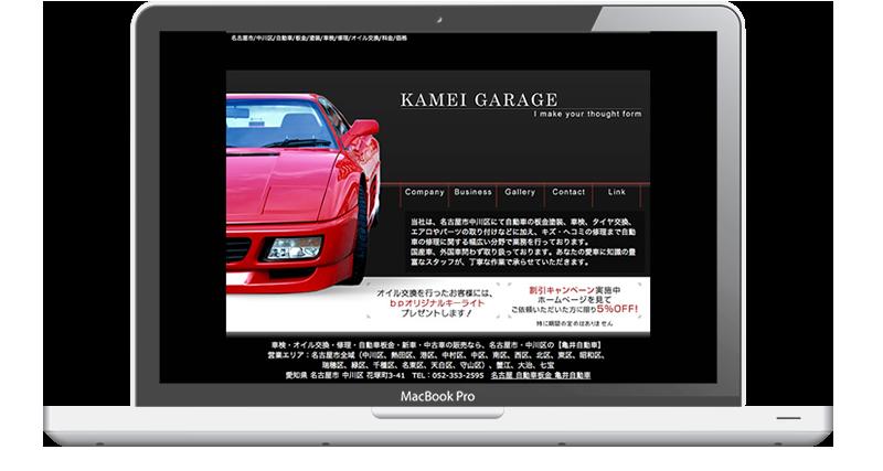 亀井自動車様制作実績 - 名古屋のホームページ制作会社SPOTのホームページ制作実績・事例