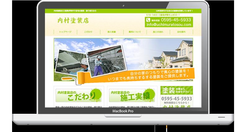 内村塗装様制作実績 - 名古屋のホームページ制作会社SPOTのホームページ制作実績・事例