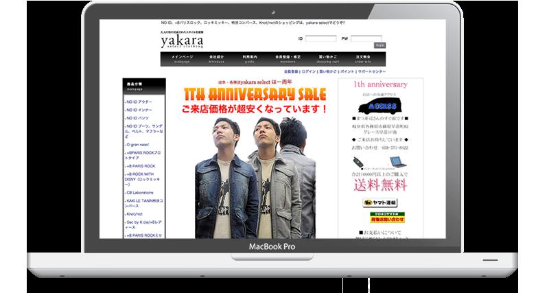 ヤカラセレクト様制作実績 - 名古屋のホームページ制作会社SPOTのホームページ制作実績・事例
