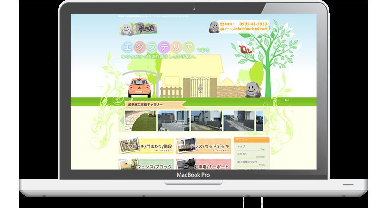 楓林庭様(エクステリア特設ページ)制作実績 - 名古屋のホームページ制作会社SPOTのホームページ制作実績・事例