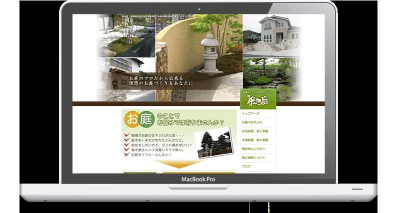 楓林庭様(造園・庭造り特設ページ)制作実績 - 名古屋のホームページ制作会社SPOTのホームページ制作実績・事例