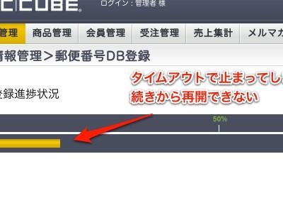 EC-CUBE 2.12.0で郵便番号DB登録の際のエラーの解決法