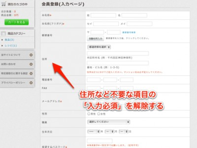 EC-CUBE2.12.0で会員登録時の入力必須項目を変更・削除する方法