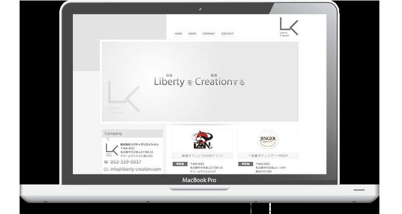 愛知県名古屋市 株式会社リバティクリエイション様 コーポレートサイト制作実績 - 名古屋のホームページ制作会社SPOTのホームページ制作実績・事例