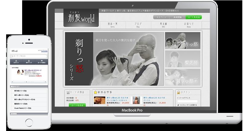 愛知県名古屋市 剃髪ワールド様 動画ダウンロード販売EC通販サイト 制作実績 - 名古屋のホームページ制作会社SPOTのホームページ制作実績・事例