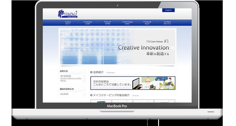 愛知県東海市 テイコクテーピングシステム株式会社様リニューアル制作実績 - 名古屋のホームページ制作会社SPOTのホームページ制作実績・事例