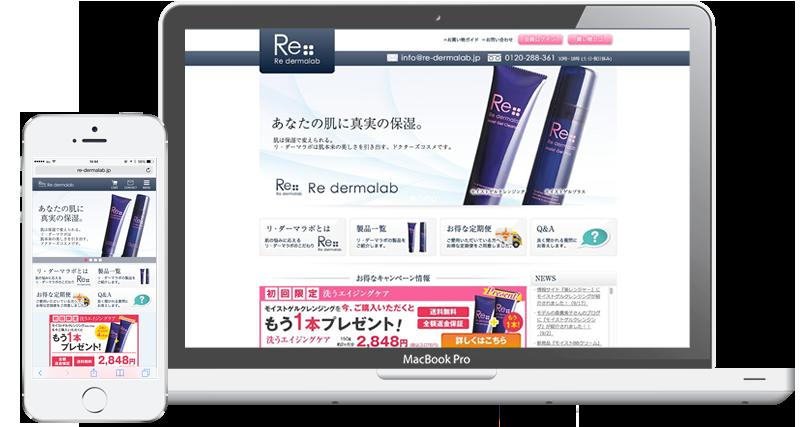 愛知県名古屋市の化粧品メーカー 株式会社リ・ダーマラボ様リニューアル実績 - 名古屋のホームページ制作会社SPOTのホームページ制作実績・事例