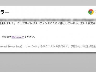 WordPressでプラグイン追加したら管理画面にログイン出来ない時の対処法