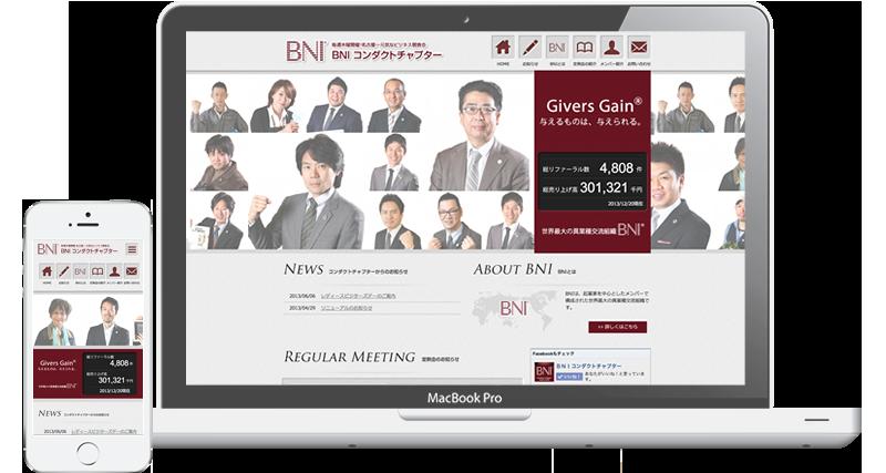 愛知県名古屋市BNIコンダクトチャプター様 ホームページリニューアル実績 - 名古屋のホームページ制作会社SPOTのホームページ制作実績・事例