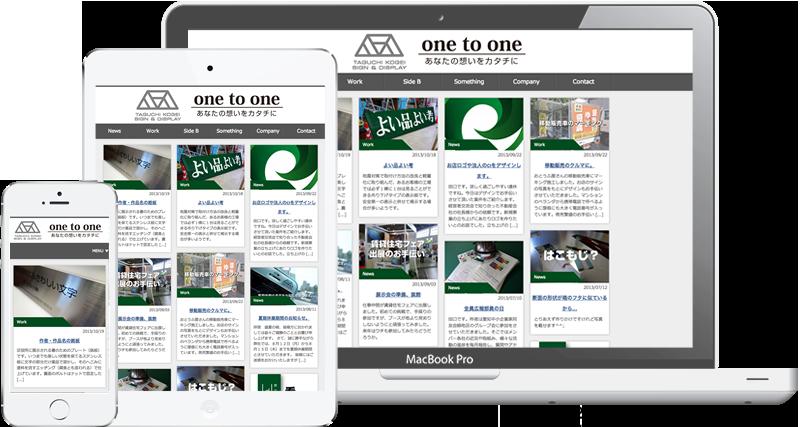 愛知県名古屋市 看板製作の有限会社田口工芸様ホームページ制作実績 - 名古屋のホームページ制作会社SPOTのホームページ制作実績・事例
