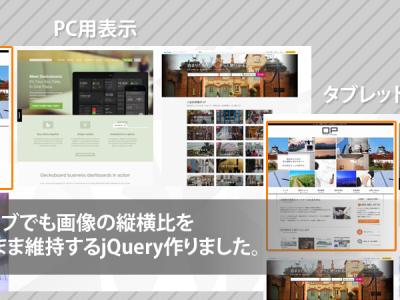 レスポンシブWEBデザインのサイトを作るときに便利な画像の縦横比を正方形のまま維持するjQuery作りました