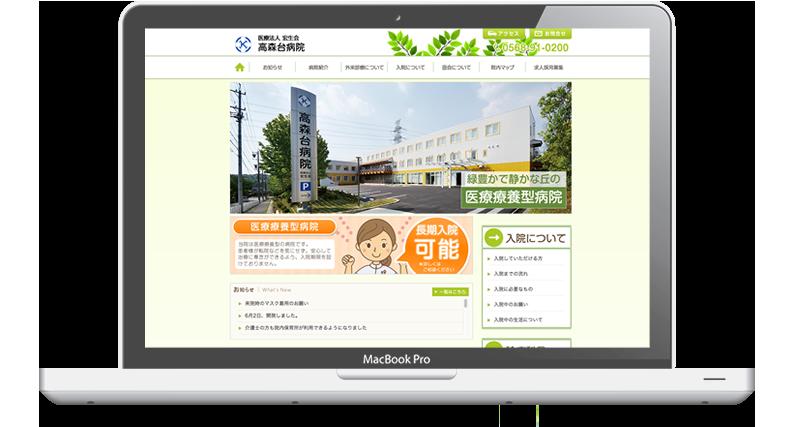 愛知県春日井市高森台病院様新規ホームページ制作実績 - 名古屋のホームページ制作会社SPOTのホームページ制作実績・事例