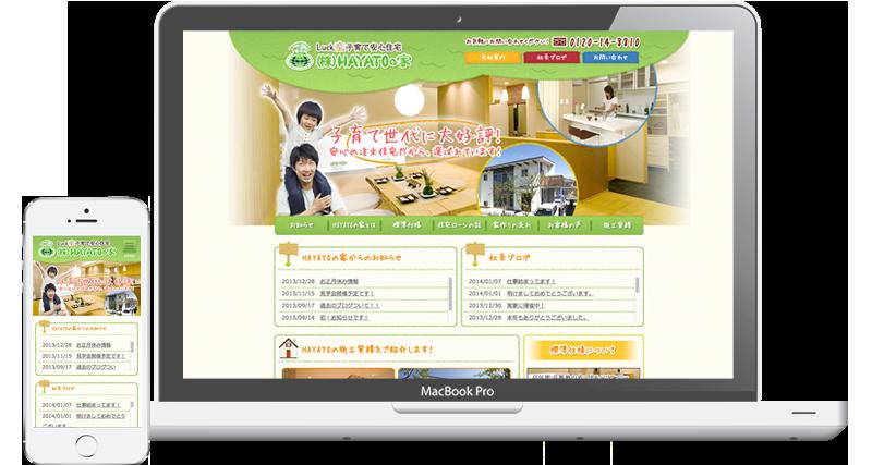 愛知県刈谷市 HAYATOの家様 コーポレートサイト制作実績 - 名古屋のホームページ制作会社SPOTのホームページ制作実績・事例