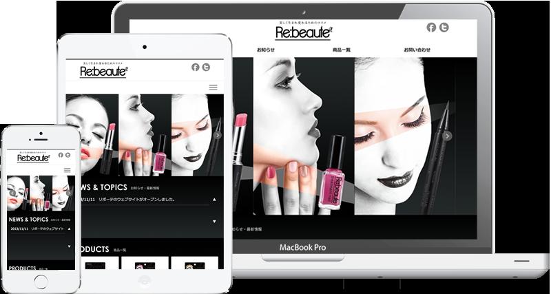 愛知県名古屋市 化粧品ブランドRe:beaute リ・ボーテオフィシャルサイト製作 - 名古屋のホームページ制作会社SPOTのホームページ制作実績・事例