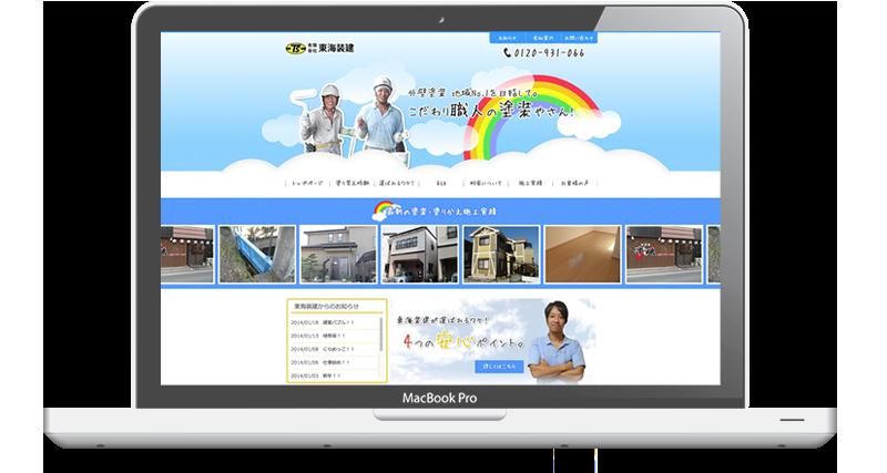 愛知県あま市の外壁塗装 東海装建様制作実績 - 名古屋のホームページ制作会社SPOTのホームページ制作実績・事例