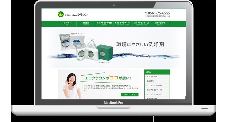 株式会社エコクラウン様 - 名古屋のホームページ制作会社SPOTのホームページ制作実績・事例