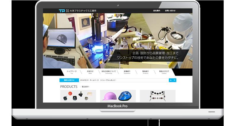 愛知県東海市 プラスチック加工の大洋プラスチックス工業所様 - 名古屋のホームページ制作会社SPOTのホームページ制作実績・事例