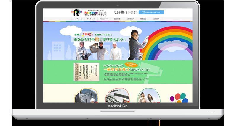 愛知県春日井市の外壁塗装業者 レインボーペイント様 - 名古屋のホームページ制作会社SPOTのホームページ制作実績・事例