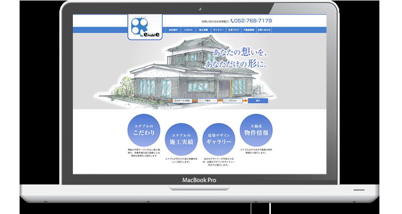 愛知県名古屋市 新築住宅・リフォームの株式会社enable(エナブル)様 - 名古屋のホームページ制作会社SPOTのホームページ制作実績・事例