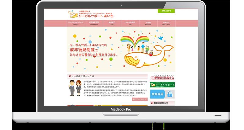 名古屋市 リーガルサポートあいち様製作実績 - 名古屋のホームページ制作会社SPOTのホームページ制作実績・事例