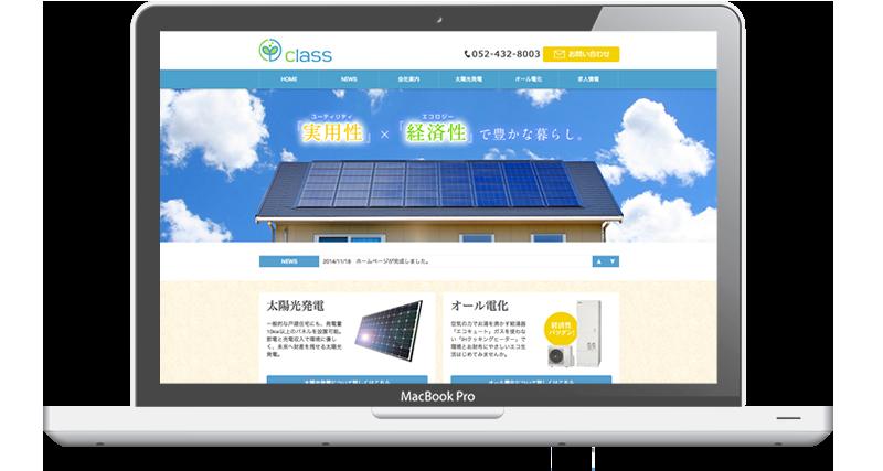 愛知県名古屋市太陽光発電システム 株式会社Class様ホームページ制作実績 - 名古屋のホームページ制作会社SPOTのホームページ制作実績・事例