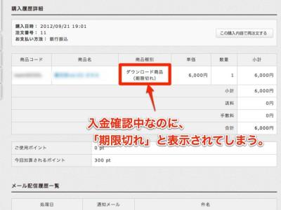EC-CUBE2.12.2のダウンロード商品で、入金確認中なのに「期限切れ」と表示されてしまうバグ