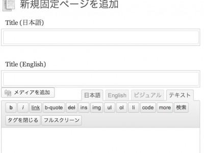 qTranslateを使ってWordPressの多言語サイト化をした際のポイントをまとめました #wordpress