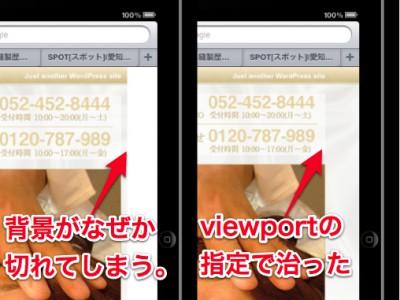 iPhoneやiPadで背景画像がズレる問題は、viewportの設定で解決する件 #iphone4jp #ipadjp #html5