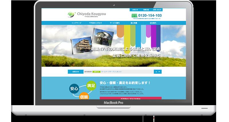 千代田工業 - 名古屋のホームページ制作会社SPOTのホームページ制作実績・事例