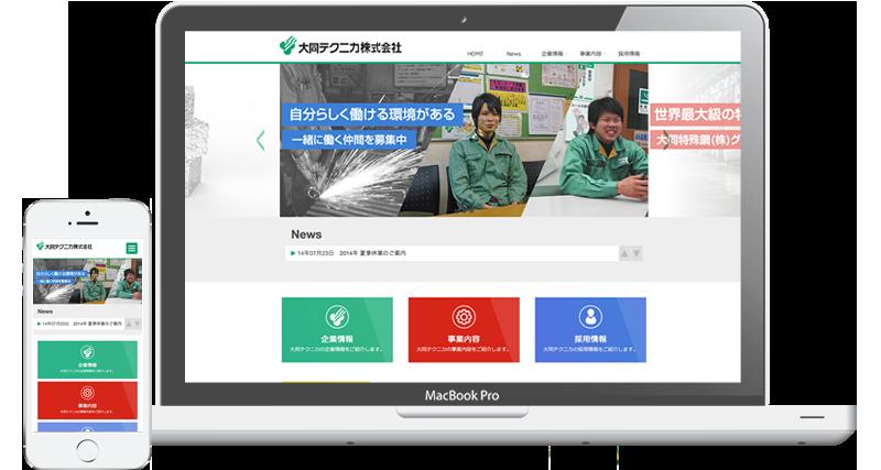 大同テクニカ株式会社 - 名古屋のホームページ制作会社SPOTのホームページ制作実績・事例