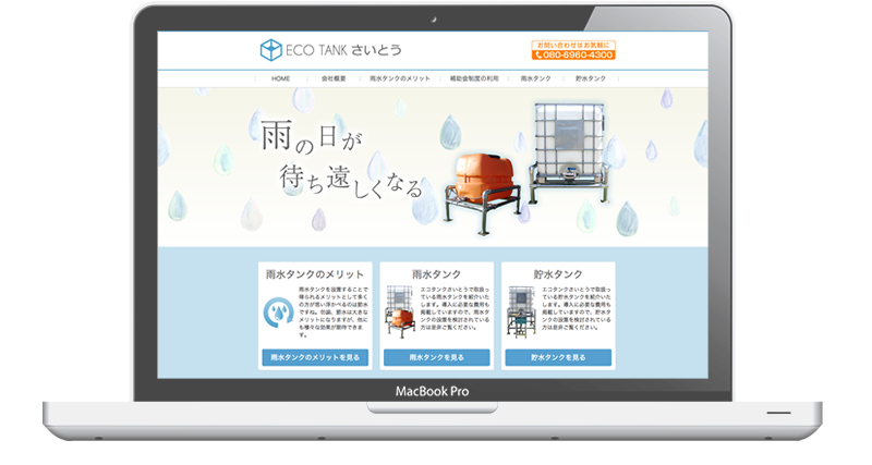 愛知県豊橋市 エコタンクさいとう様ウェブサイト制作実績 - 名古屋のホームページ制作会社SPOTのホームページ制作実績・事例
