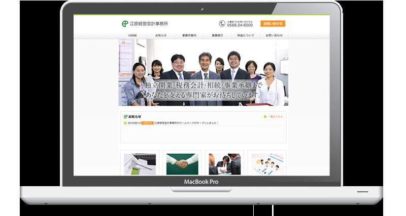 江原経営会計事務所 - 名古屋のホームページ制作会社SPOTのホームページ制作実績・事例