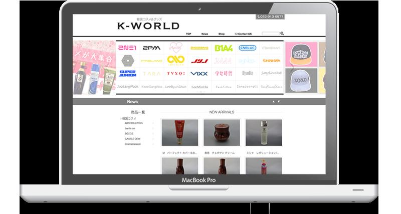韓国コスメ・韓流グッズのK-WORLD - 名古屋のホームページ制作会社SPOTのホームページ制作実績・事例