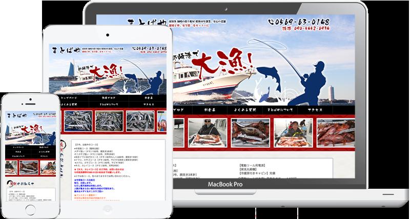 南知多・師崎の釣り船屋 まとばや - 名古屋のホームページ制作会社SPOTのホームページ制作実績・事例
