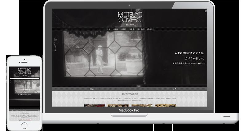 名古屋今池の老舗カメラ店 松屋カメラ - 名古屋のホームページ制作会社SPOTのホームページ制作実績・事例
