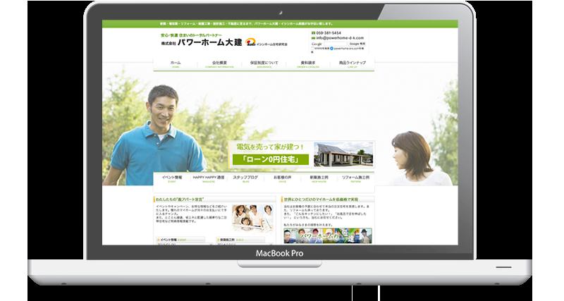 株式会社パワーホーム大建 - 名古屋のホームページ制作会社SPOTのホームページ制作実績・事例