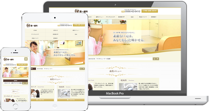 龍一歯科様 リニューアル制作実績 - 名古屋のホームページ制作会社SPOTのホームページ制作実績・事例