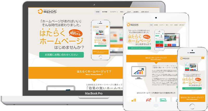 spot-web.jp-thumb